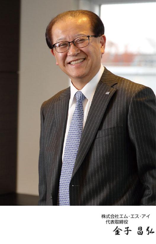 株式会社エム・エス・アイ|代表取締役社長 金子昌弘